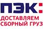 Транспортная компания ПЭК